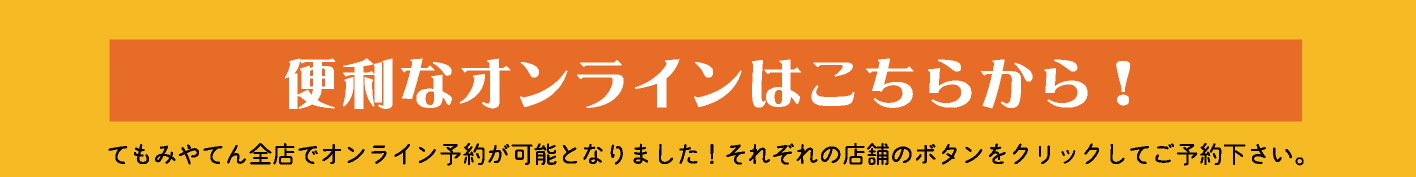福井リラクゼーションサロンてもみやオンライン予約