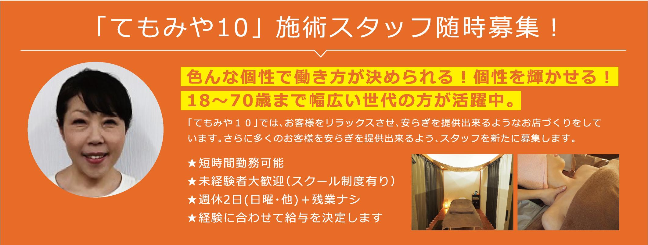 福井県リラクゼーションサロンてもみや求人