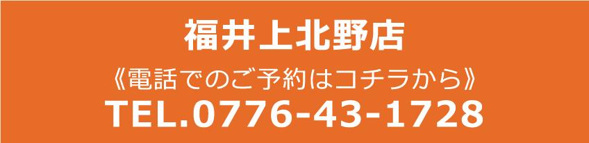 福井県のリラクゼーションサロンてもみや上北野店