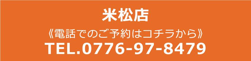 福井市リラクゼーションサロンてもみや米松店