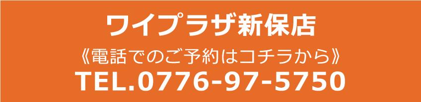 福井のリラクゼーションサロンてもみやワイプラザ新保店