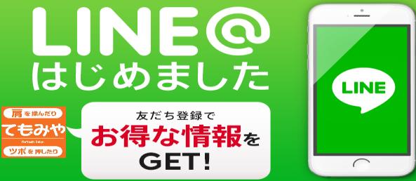 福井リラクゼーションサロンてもみやのお得なクーポン発行LINE@